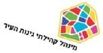 לוגו מנהל קהילתי גינות העיר