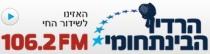 רדיו בין–תחומי logo